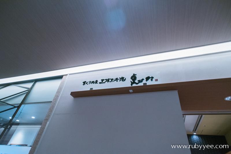 まぐろ問屋三浦三崎港 恵み 渋谷ヒカリエ店 | www.rubyyee.com